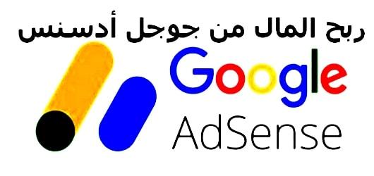 جوجل ادسنس تسجيل الدخول لجوجل تسجيل في قوقل adsense تسجيل جوجل انشاء حساب gmail فتح حساب قوقل الربح من جوجل أدسنس أدسنس إعلانات جوجل ادسنس حسابك على الأدسنس جوجل ادسنس تسجيل الدخول لجوجل تسجيل في قوقل adsense تسجيل جوجل انشاء حساب قوقل فتح حساب قوقل الربح من جوجل أدسنس أدسنس إعلانات جوجل ادسنس حسابك على الأدسنس