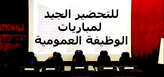 وظائف وزارة الداخلية المغرب الجهوية الإدارية و السياسية بالمغرب الجهوية المتقدمة و الجهوية الموسعة المركزية و اللامركزية الإدارية الديمقراطية المحلية