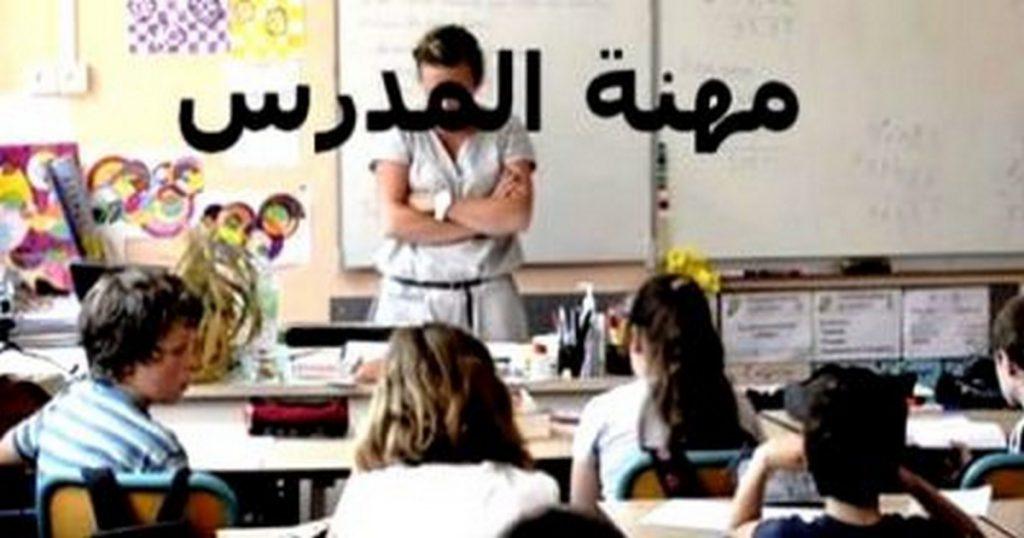 ما هي أهم مقومات وظيفة التربية و التعليم ؟ بحث عن عمل التربية والتعليم المعلم اي وظيفه العمل بحث عن عمل البحث عن