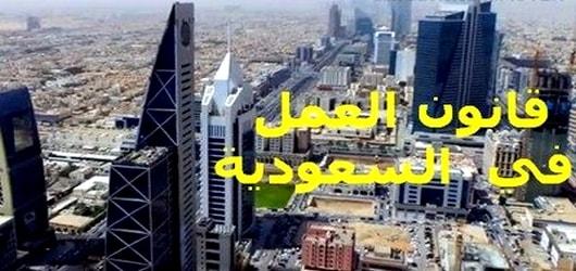 قانون العمل السعودي وزارة العمل السعودية موقع مكتب العمل الخدمة المدنية مكتب العمل بجدة وظائف كوم وظائف بحث عن عمل شركات استعلام خدمات وزارة العمل السعودية