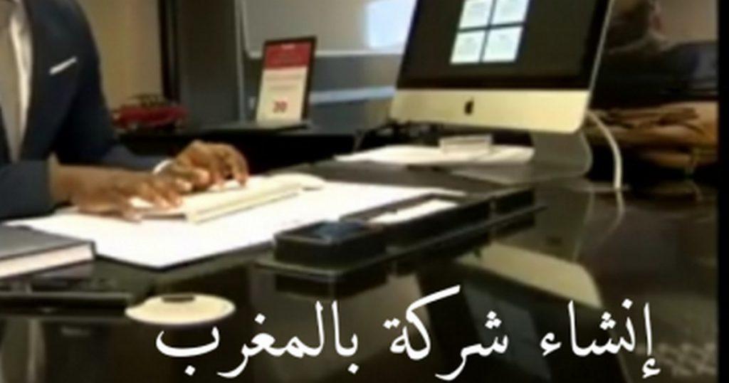 مراحل إنشاء شركة في المغرب مراحل إنشاء مقاولة في المغرب مراحل تاسيس شركة في المغرب كيفية انشاء مقاولة في المغرب كيفية انشاء مقاولة ذاتية في المغرب مقاولة
